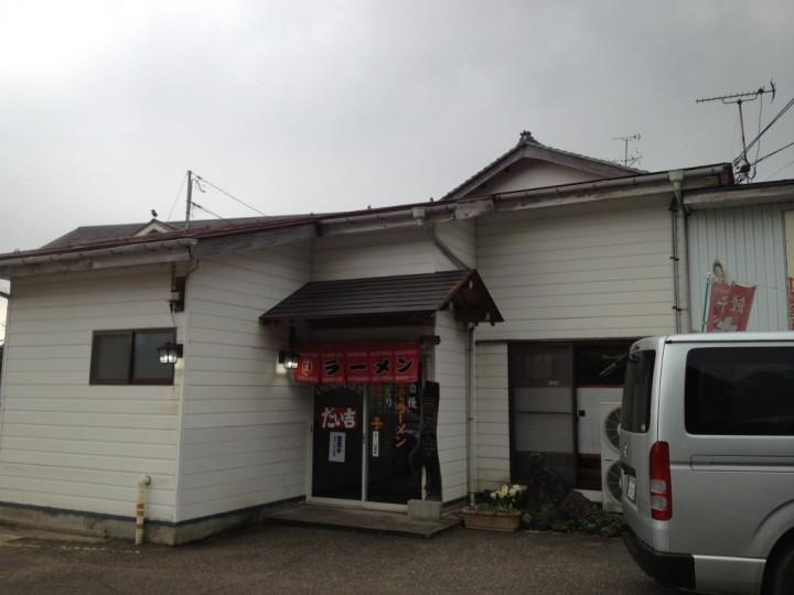 田上町 大吉のお店外観