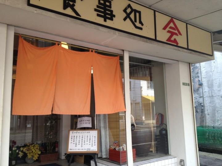 食事処・会のお店外観(メニューの看板に「お米は下田産コシヒカリです」とある)