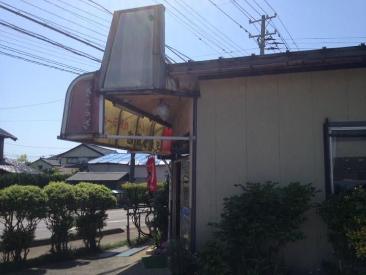 タカラ飯店の外観(正面でなく横から)