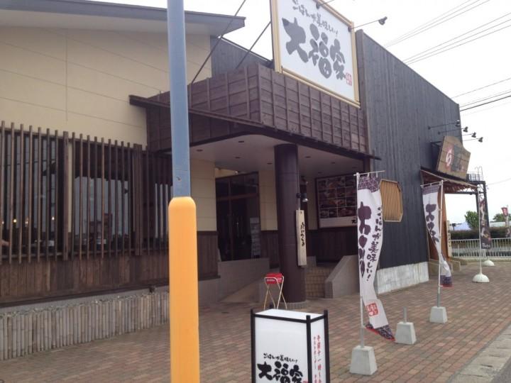 大福家の外観(看板とのぼりのキャッチコピーは「ごはんが美味しい!」)