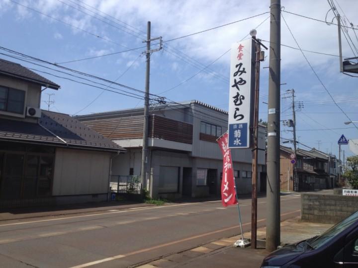 食堂みやむらの看板(新発田の日本酒メーカー「清酒 菊水」の文字入り)