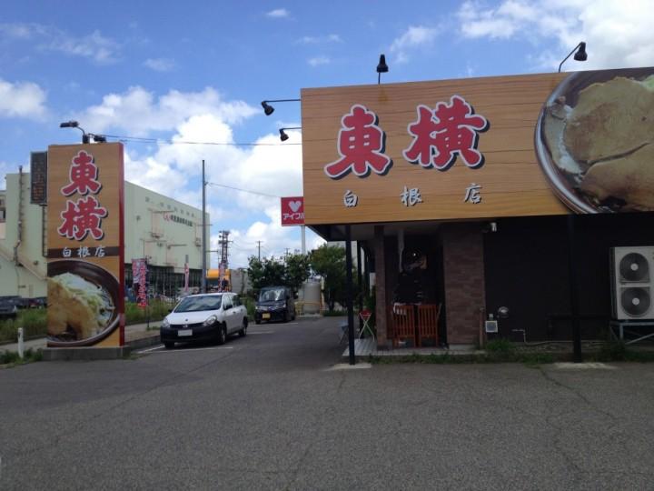 ラーメン東横白根店の外観