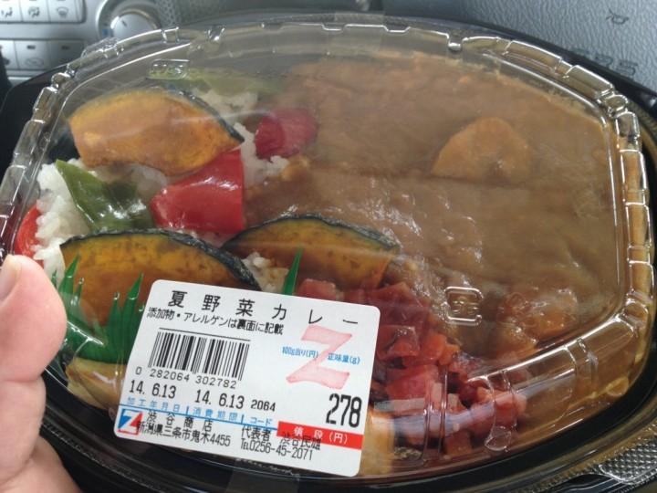 渋谷商店の税別278円弁当・夏野菜カレー