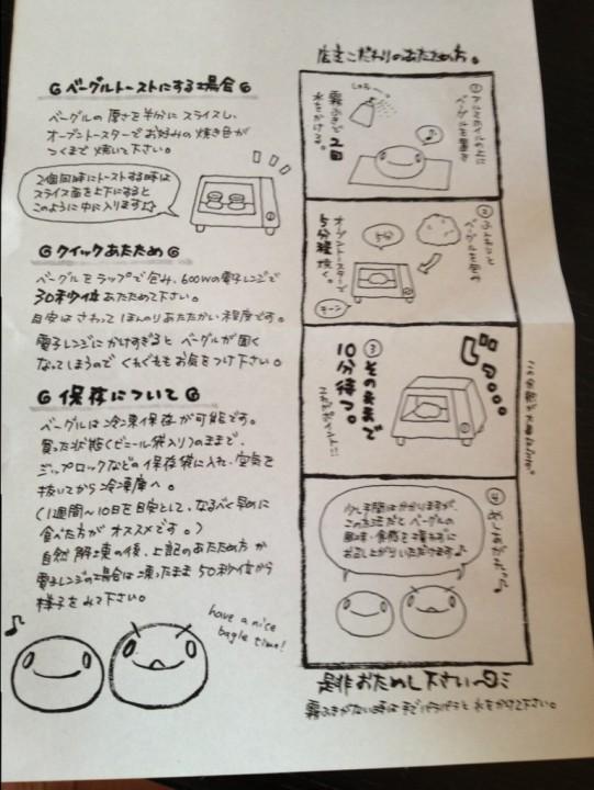 ベーグルの取扱説明書(トーストの仕方などの案内)