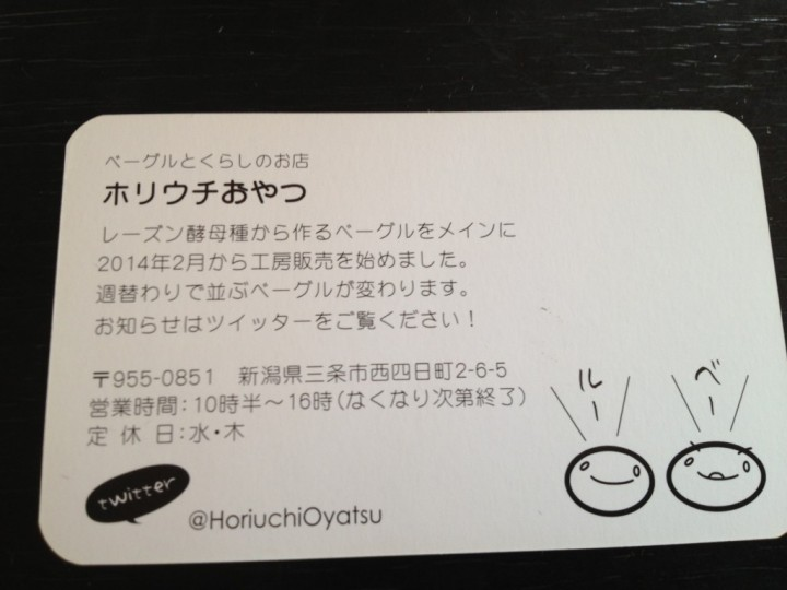 ホリウチおやつのショップカード(裏)