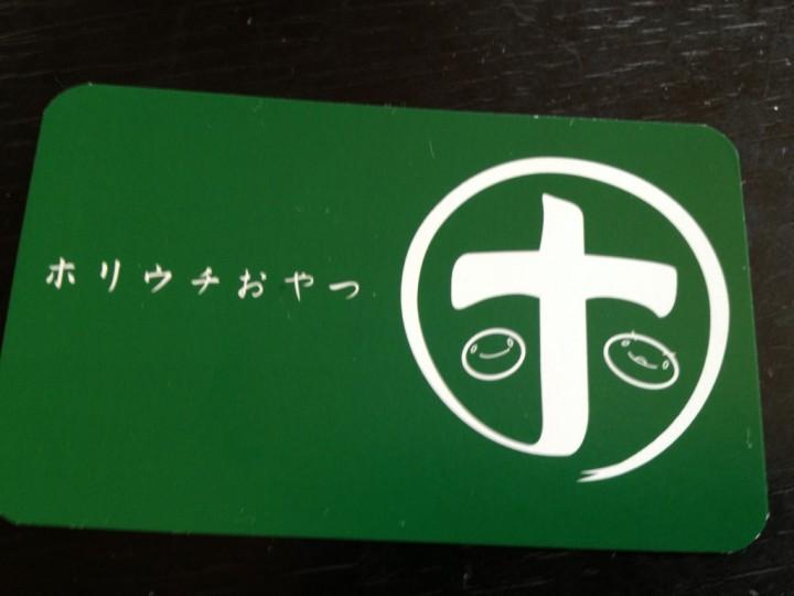 ホリウチおやつのショップカード(表)