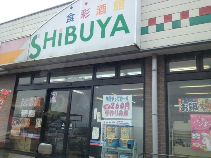渋谷商店(食彩酒館SHIBUYA)の外観
