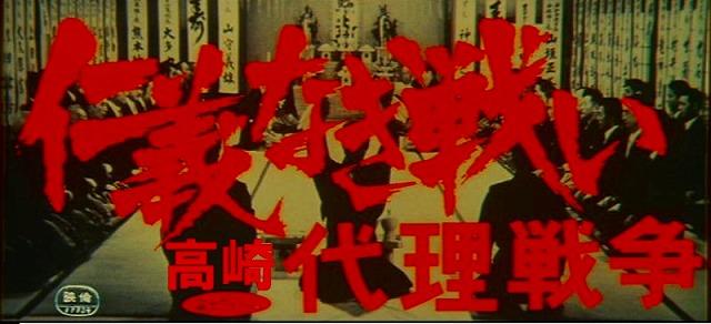 「高崎代理戦争」という映画はもちろん存在しません