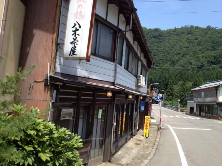 八木茶屋の外観