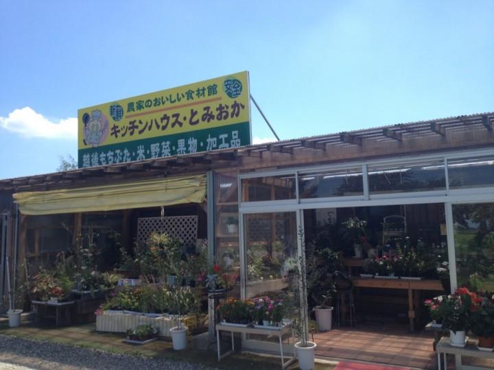 キッチンハウスとみおかの外観