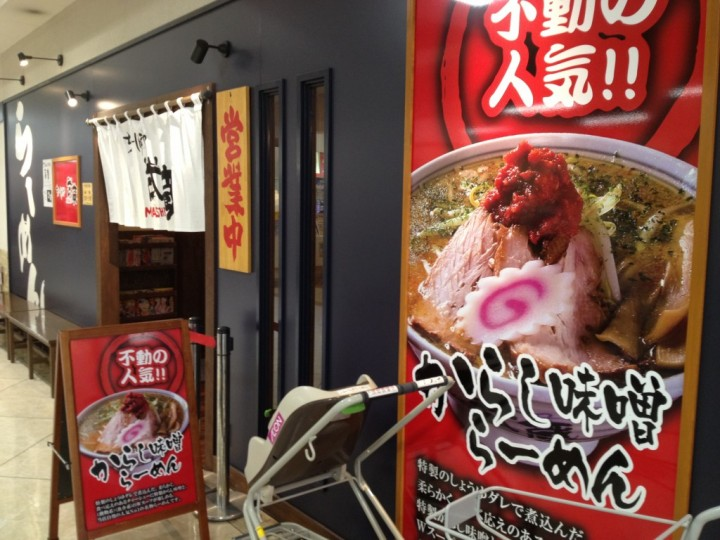 ちゃーしゅうや武蔵CoCoLo長岡駅店の外観