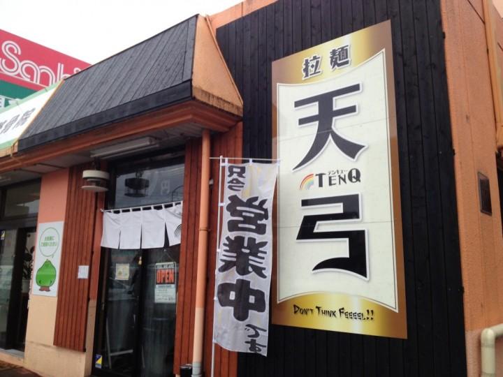 拉麺天弓(テンキュー)の外観