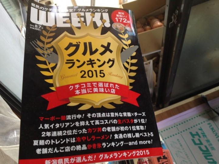 新潟WEEK! 「グルメランキング2015」の表紙