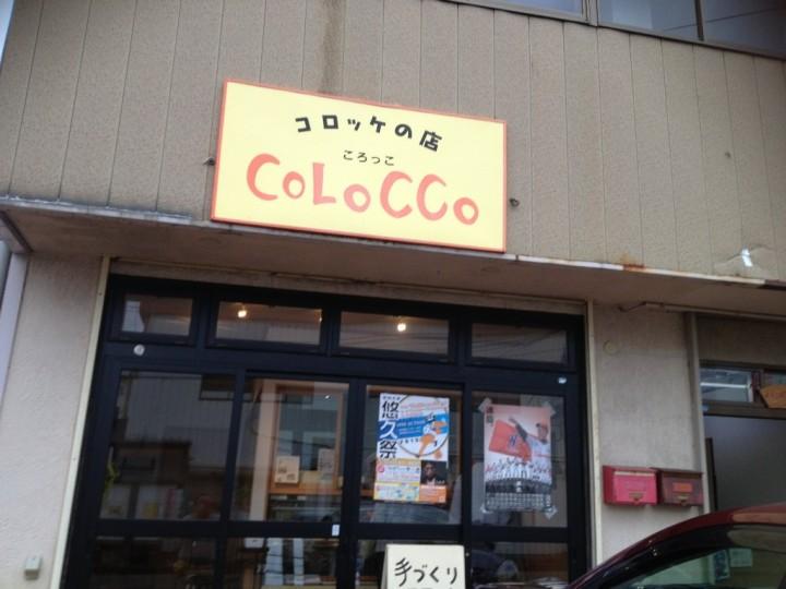 コロッケの店・COLOCCO(ころっこ)の外観