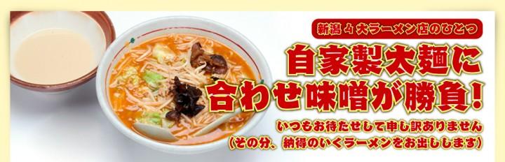 新潟市のおいしいラーメン こまどり(新潟4大ラーメンのひとつ)
