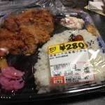 ミートプロ 国産ムネ肉唐揚げ弁当280円
