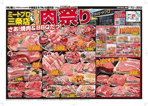 ミートプロ三条店のチラシ「真夏の肉祭り」