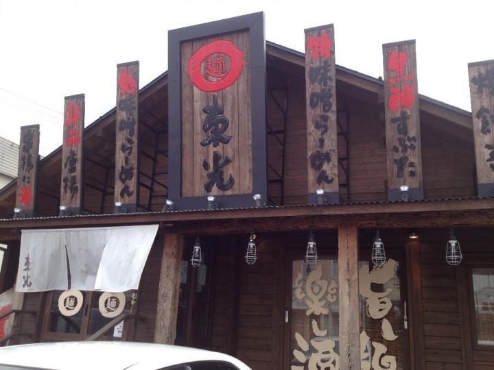 東光の新店舗外観