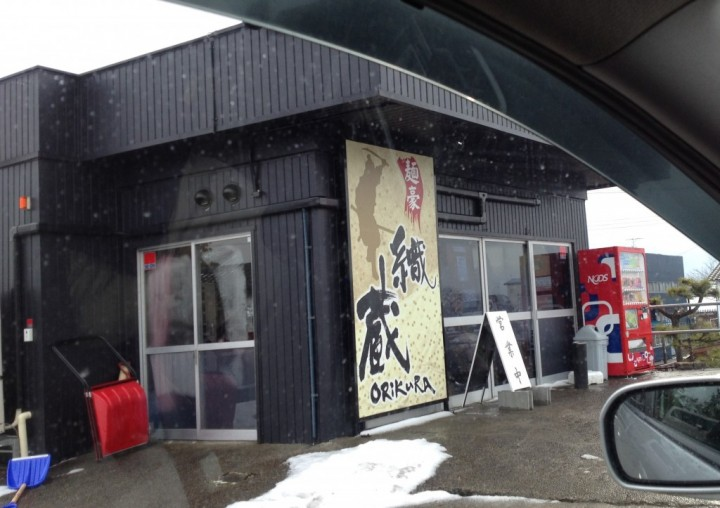 麺豪織蔵の外観