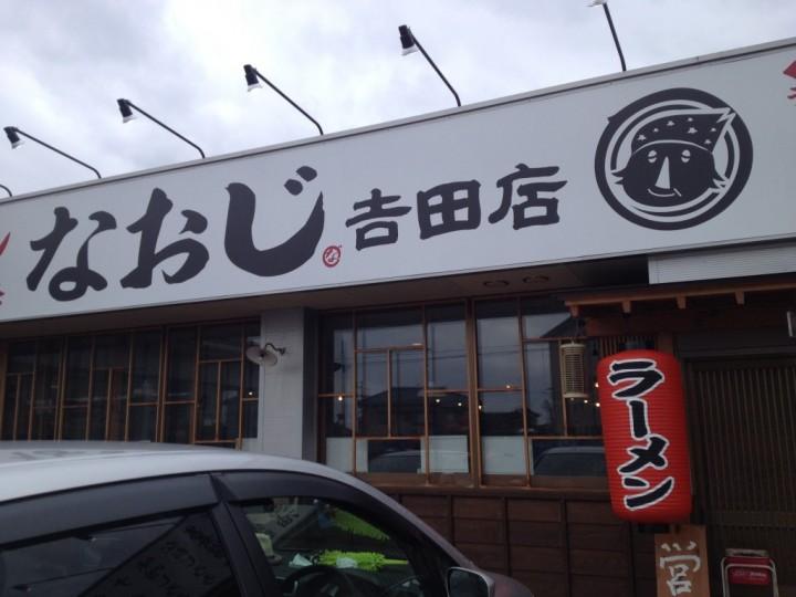 なおじ吉田店の外観
