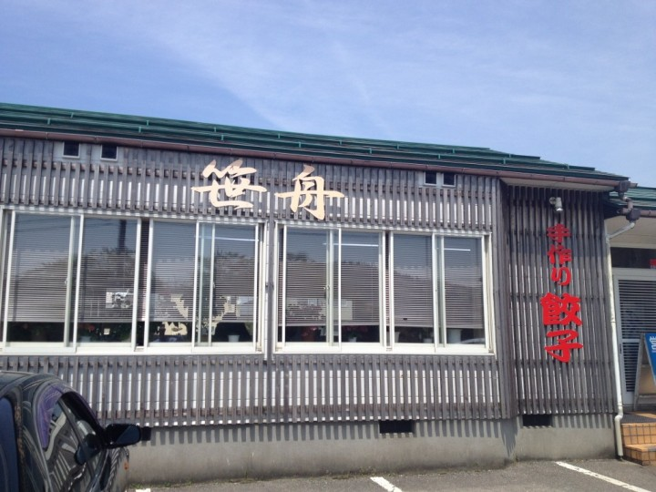 笹舟保内店の外観