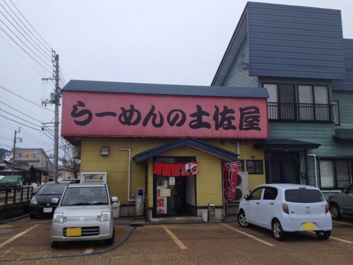 らーめんの土佐屋・堀之内店の外観