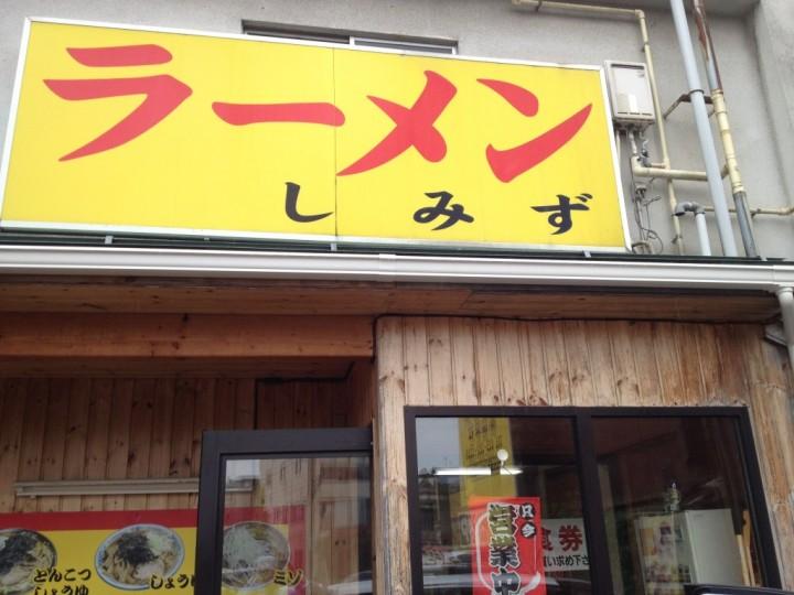 ラーメンしみず神田店の外観