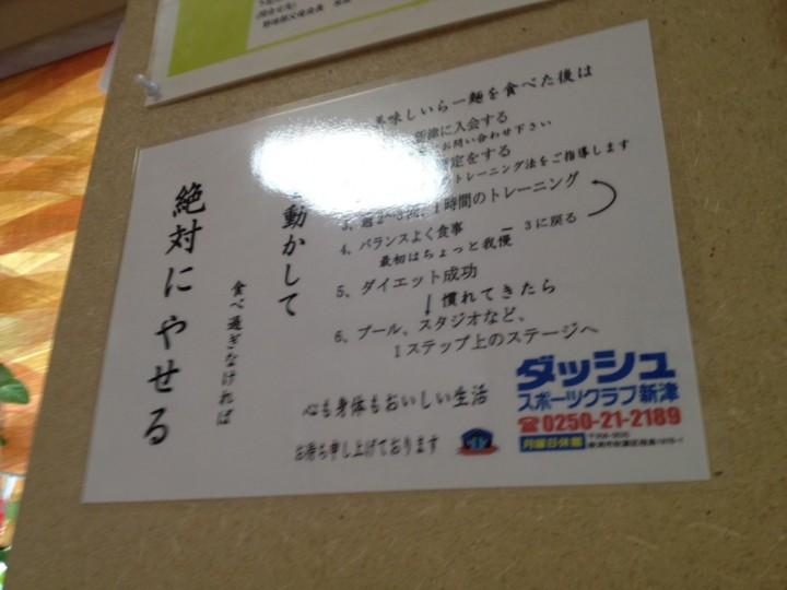 店内に貼ってあるダッシュスポーツクラブ新津の広告