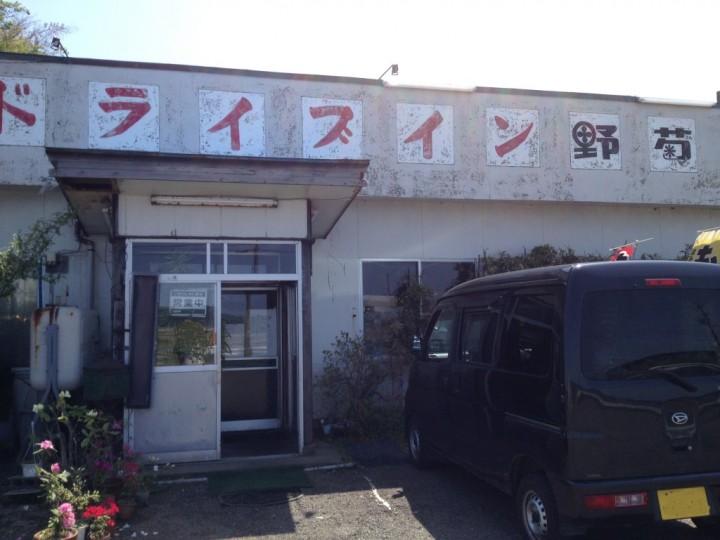 ドライブイン野菊の外観
