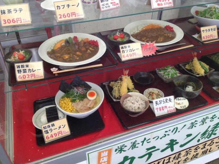 がんこ茶家の食品サンプル
