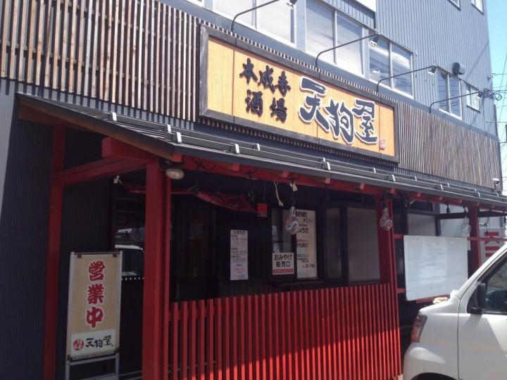 天狗屋 店20150423
