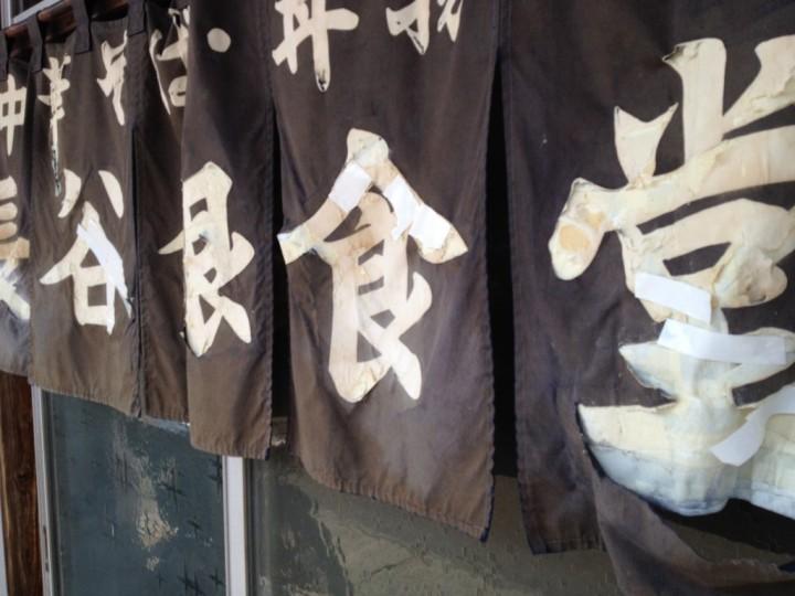 長谷銀食堂・暖簾のアップ