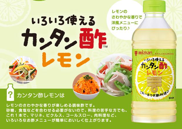 いろいろ使えるカンタン酢レモン