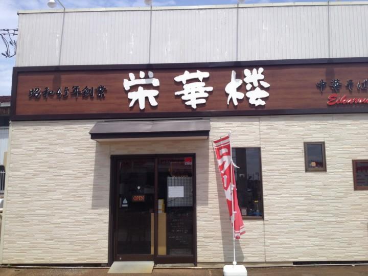 栄華楼・新店舗の外観