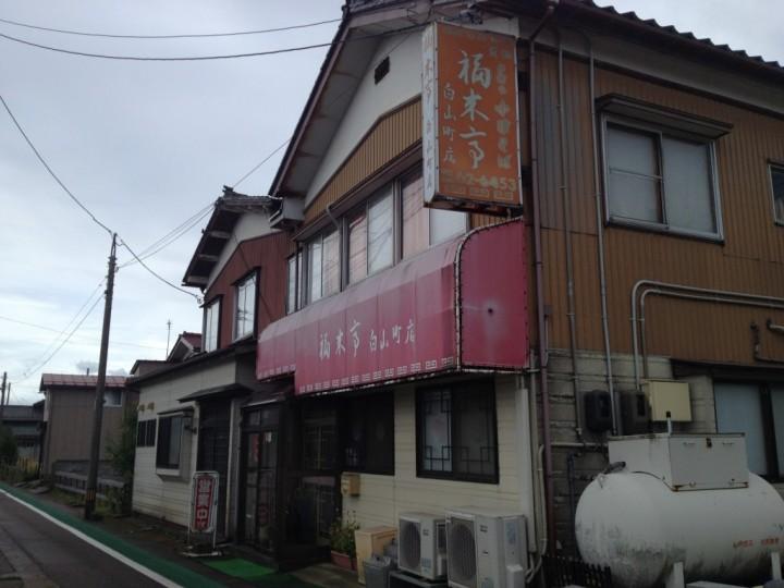 福来亭白山町店の外観