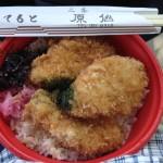 原仙 タレカツ丼 弁当
