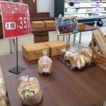 イオン三条店 パン見切り品