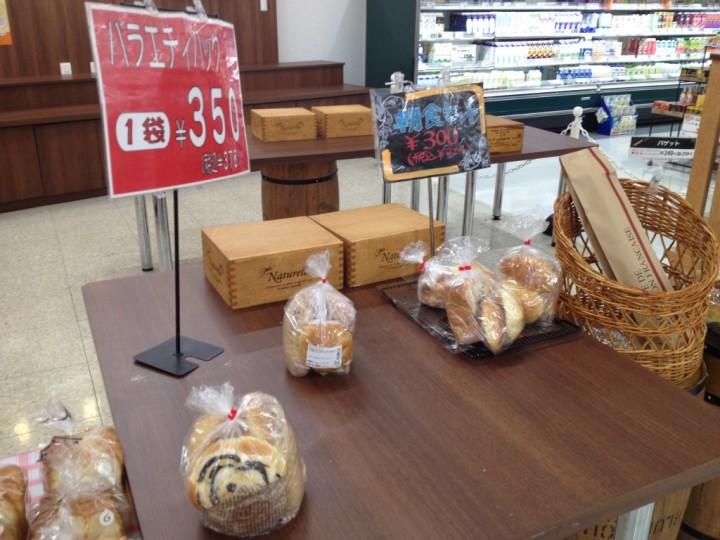 イオン三条店製パンコーナーのバラエティパック