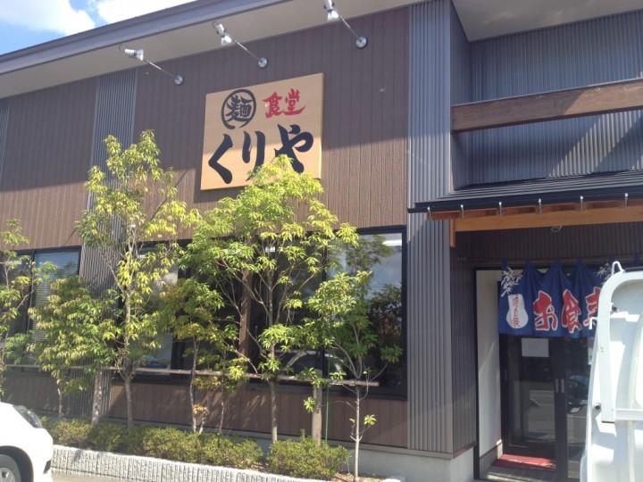 麺食堂 くりやの外観(新店舗)