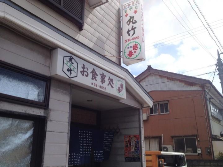 丸竹食堂の外観