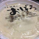 星長豆腐店 おぼろ豆腐
