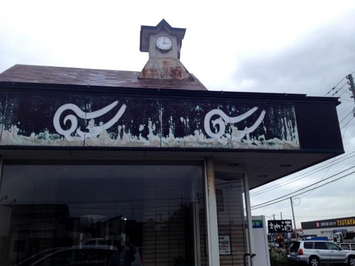 碧空麺舗の時計台