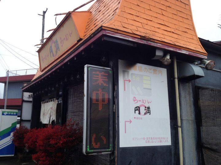 らーめん円満(旧店舗)の外観