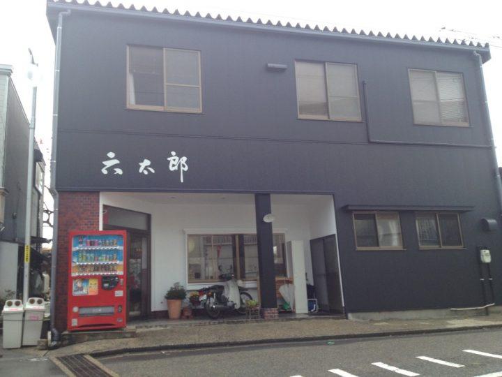 六太郎の外観(リニューアル後)