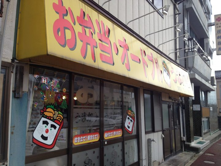 うまか亭見附中央店の外観