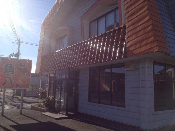 角八平島店の外観