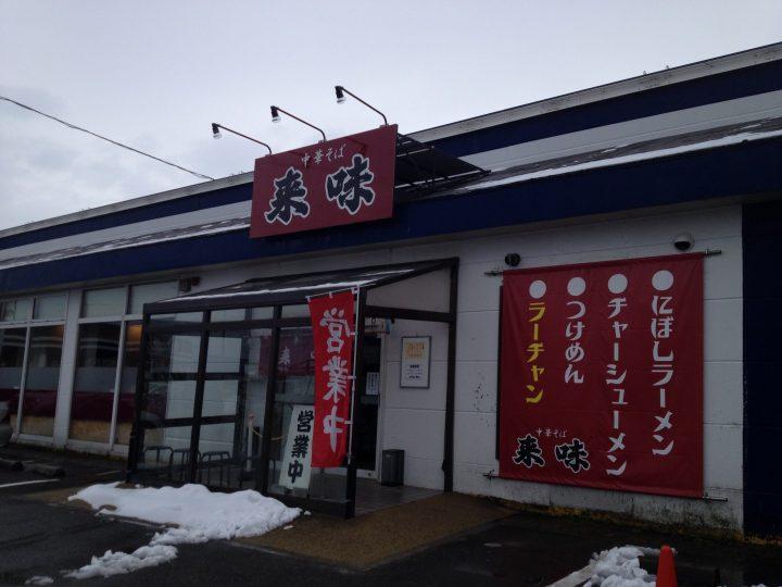 中華そば来味・亀田店の外観