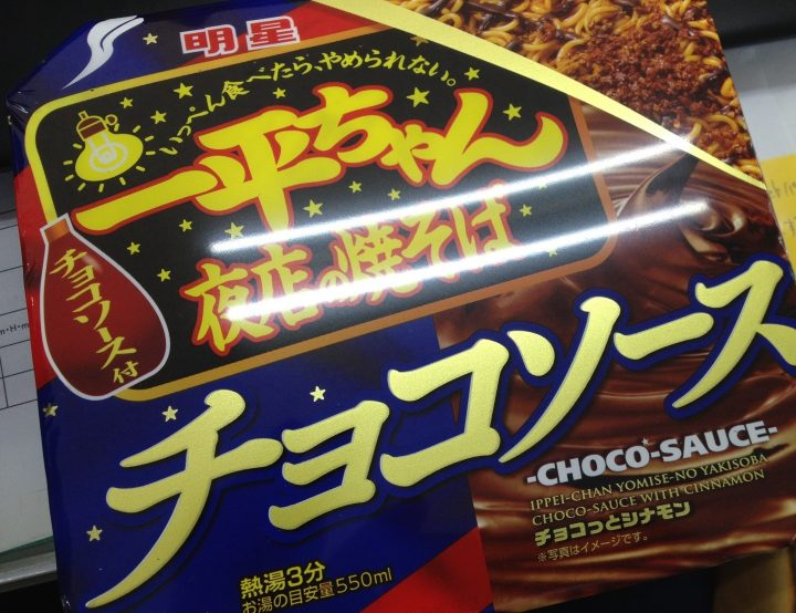明星 一平ちゃん 夜店の焼きそば チョコソース