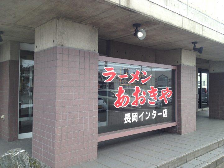 ラーメンあおきや長岡インター店の外観