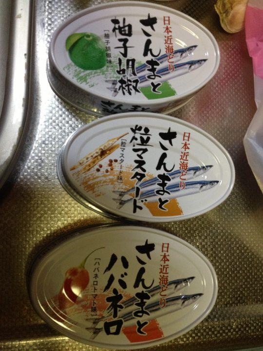 ダイソーで買ったさんまの缶詰(柚子胡椒、粒マスタード、ハバネロ)
